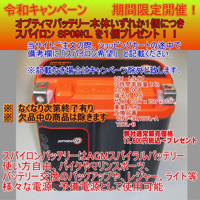 オプティマバッテリー令和キャンペーン スパイロンプレゼント