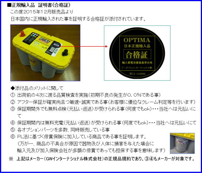 オプティマバッテリー合格証について