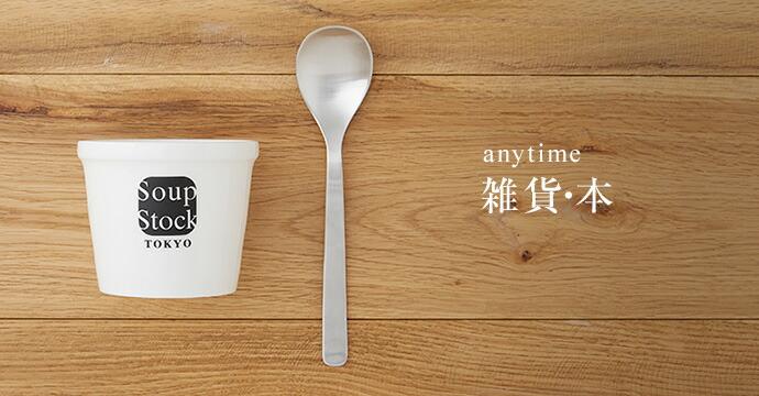 anytime 雑貨・本