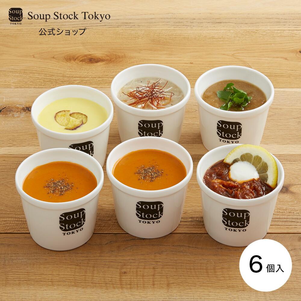 6スープセット