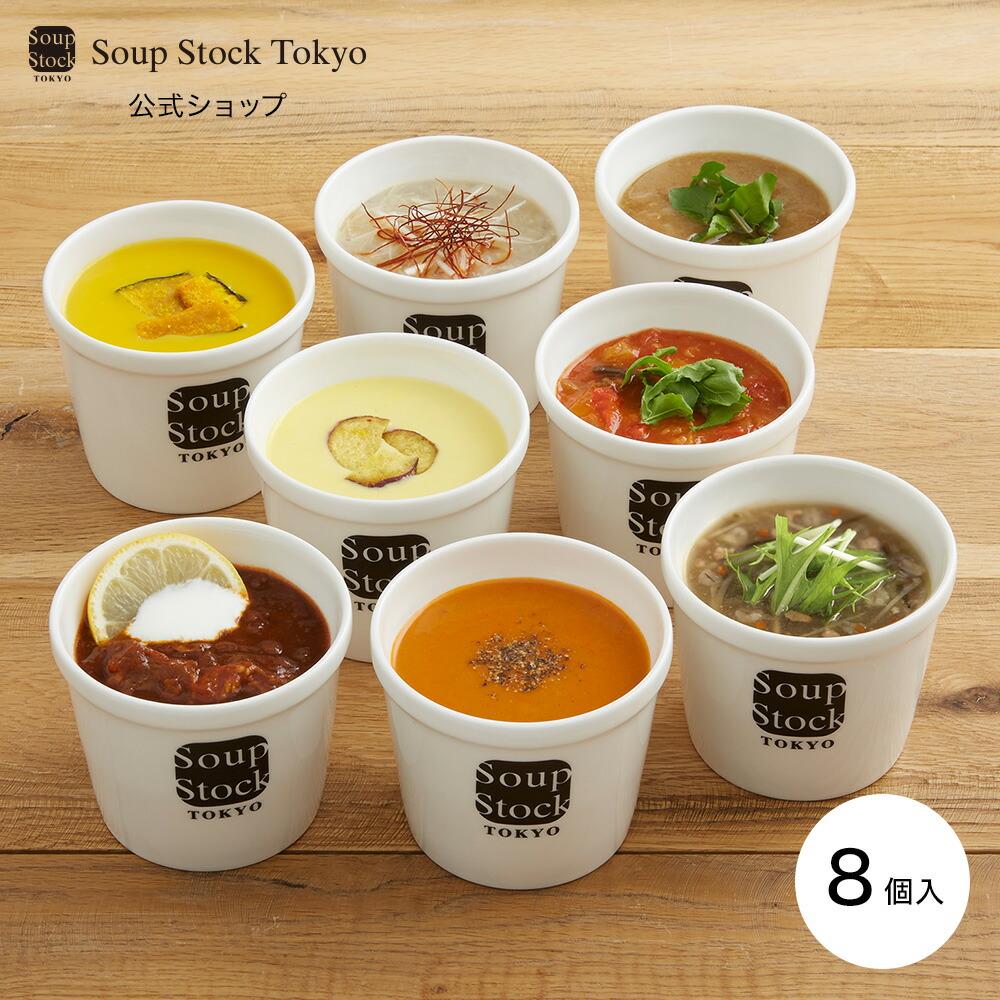 8スープセット