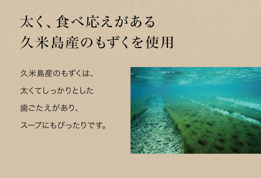 太く、食べ応えがある久米島産のもずくを使用