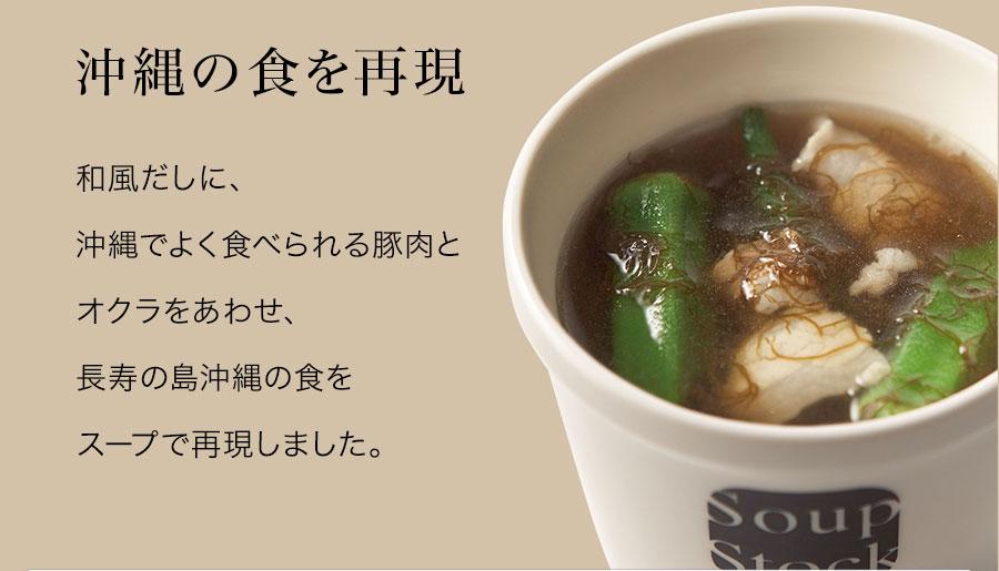 沖縄の食を再現