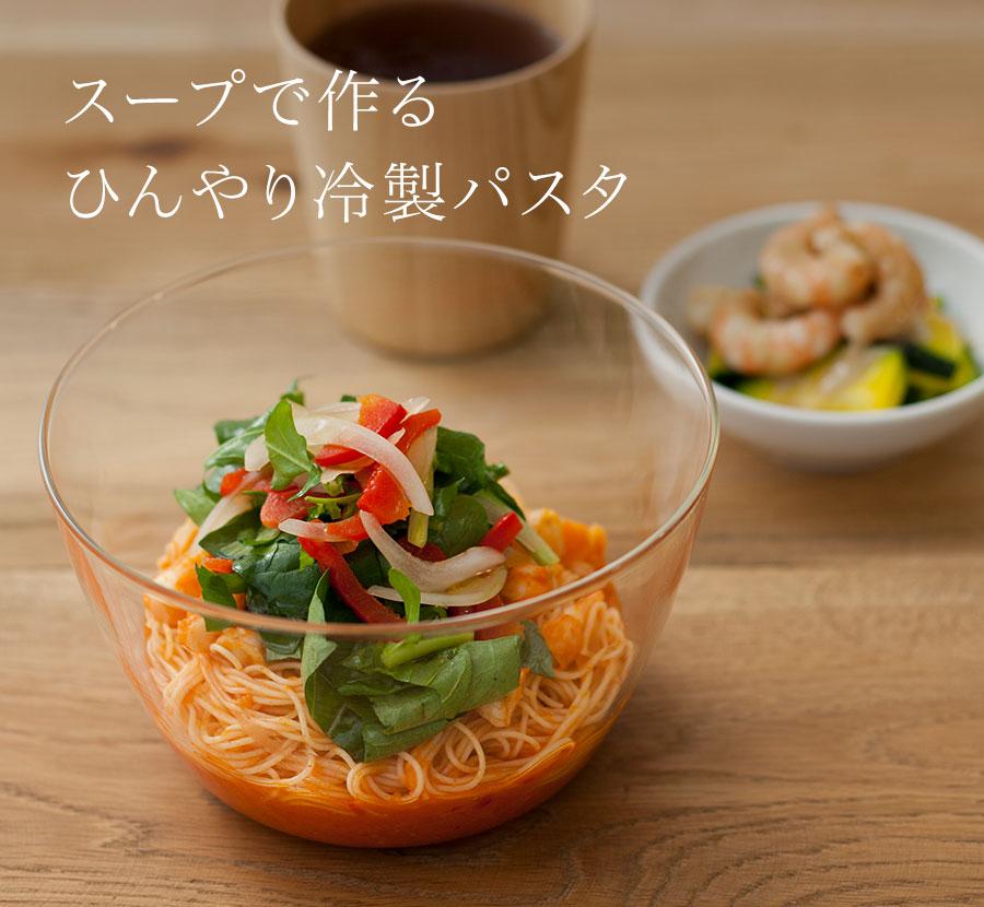 スープで作る ひんやり冷製パスタ