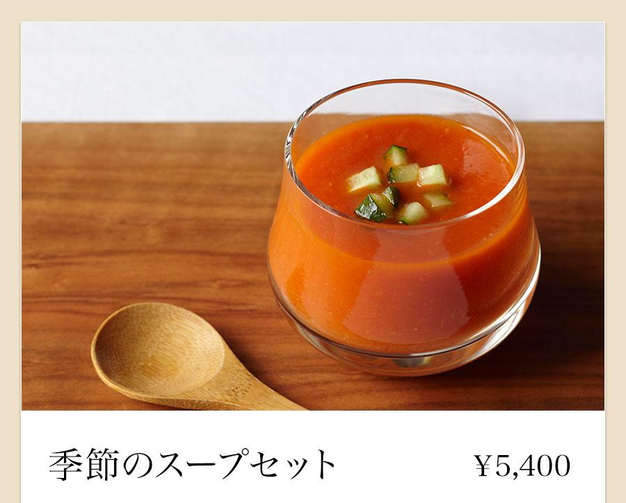 夏のスープセット ¥5,400