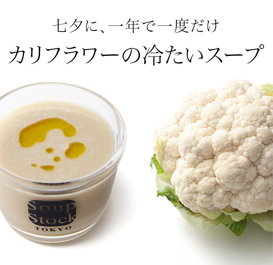 カリフラワーの冷たいスープ