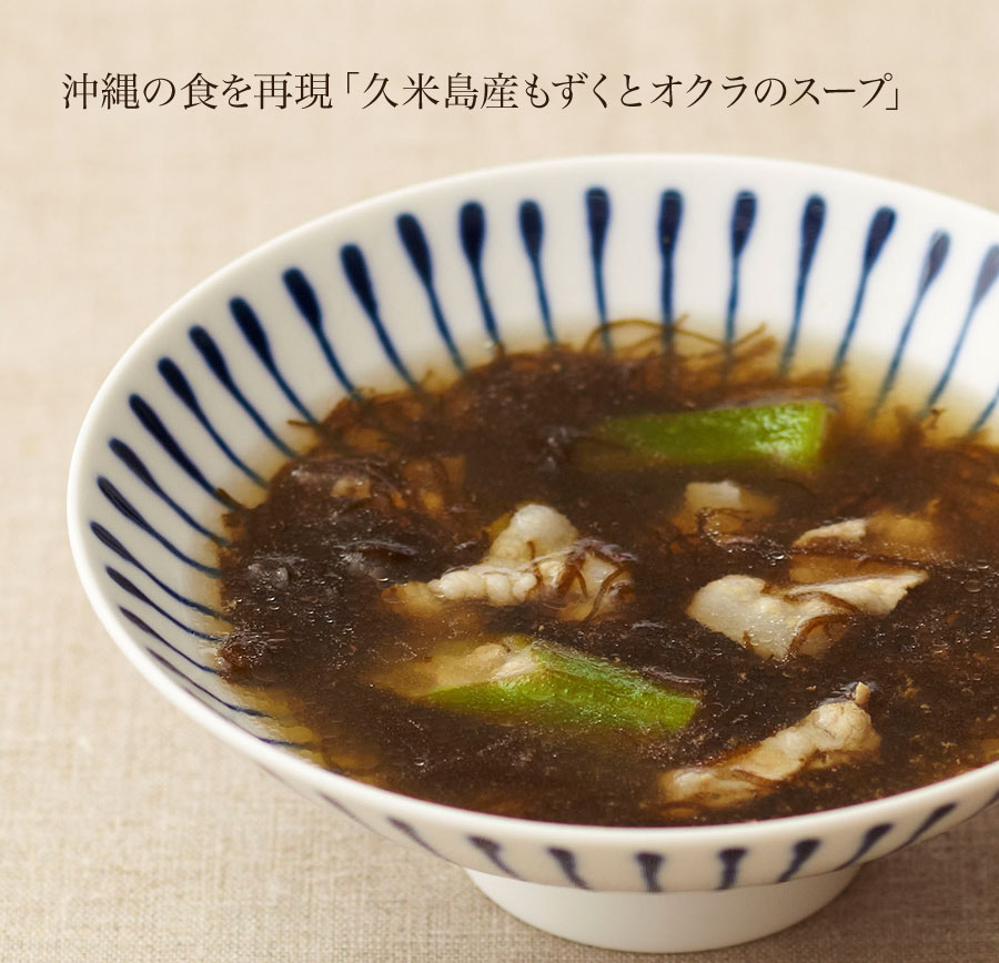 沖縄の食を再現「久米島産もずくとオクラのスープ」