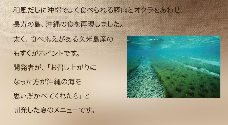和風だしに沖縄でよく食べられる豚肉とオクラをあわせ、長寿の島、沖縄の食を再現しました。