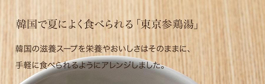 韓国で夏によく食べられる「東京参鶏湯」
