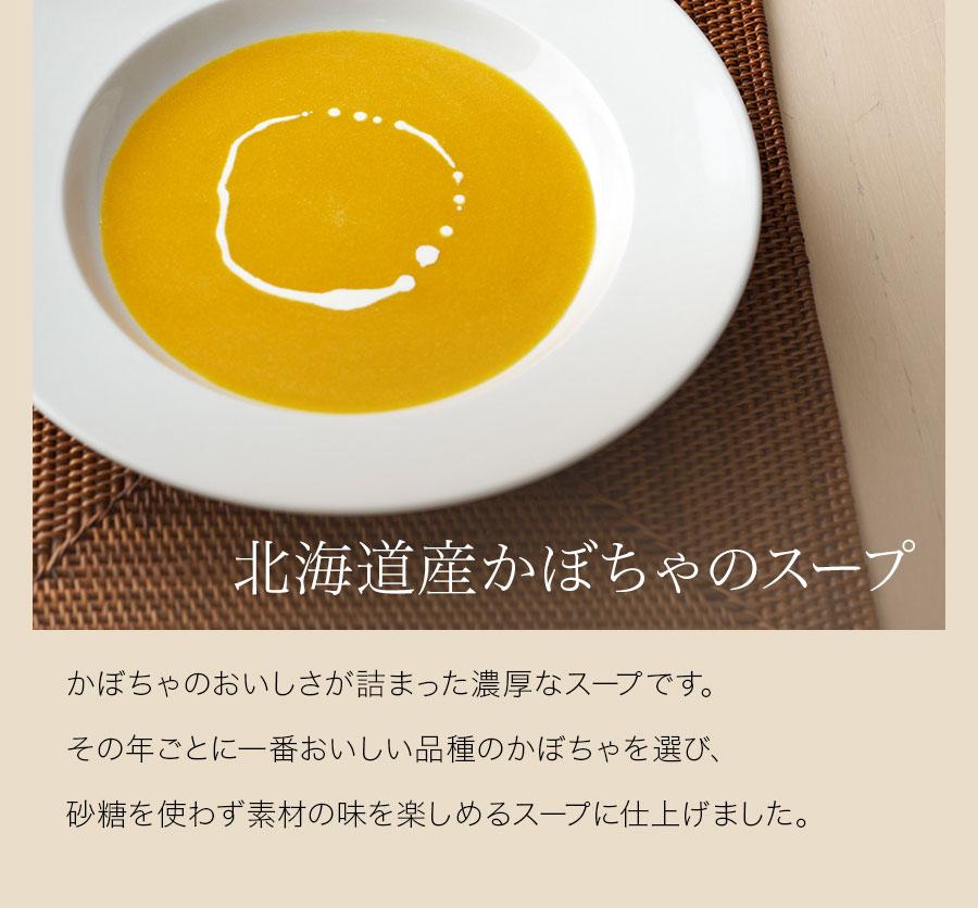 それぞれお好きなスープをお選びくださいませ。おすすめのスープをいくつかご紹介します。