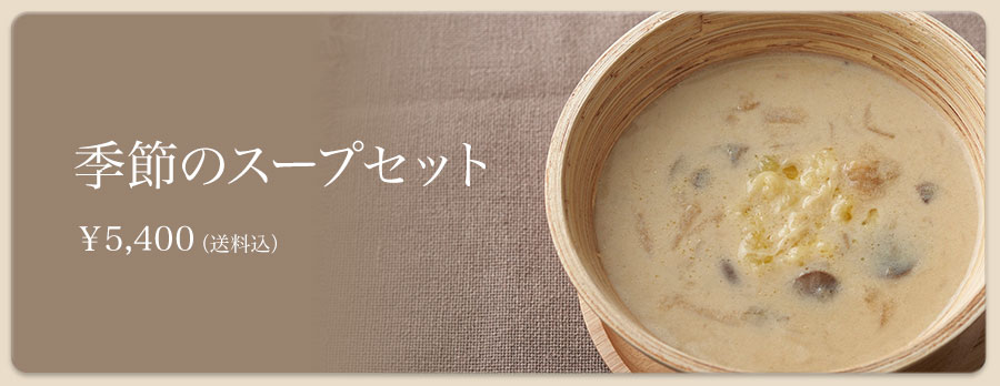 きのことさつま芋のポタージュ