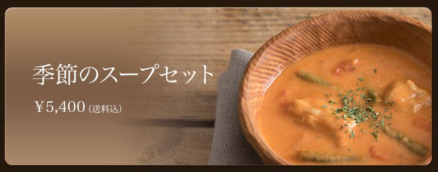 季節のスープセット