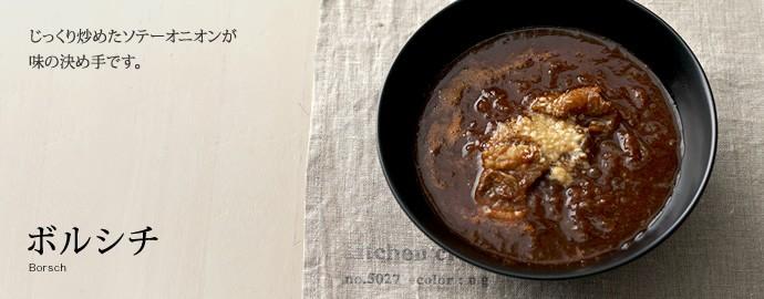 じっくり炒めたソテーオニオンが味の決め手です。ボルシチ