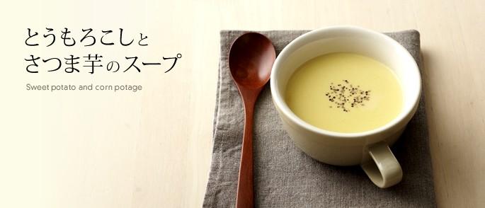 とうもろこしとさつま芋のスープ Sweet potato and corn potage