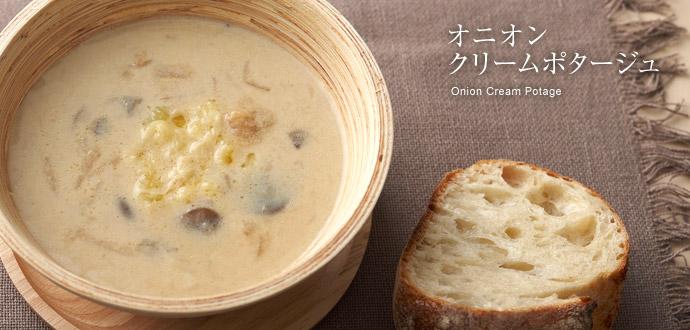オニオンクリームポタージュ Cream of Onion Soup