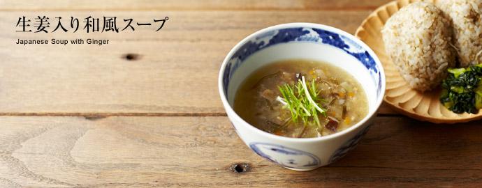 生姜入り和風スープ Japanese-style Soup with Fresh Ginger