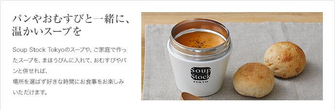 スープ専用まほうびん・巾着・スプーンセット