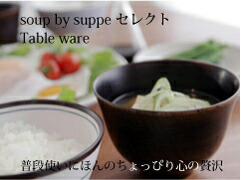 soup_tableware_