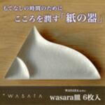 ワサラ(紙の器)