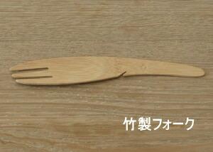 竹製フォークはこちらから