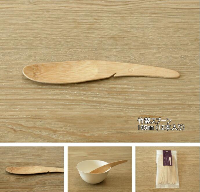 竹製カトラリー スプーン