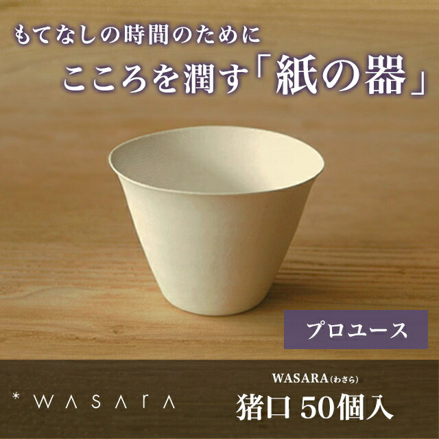 Wasara プロユース お猪口50個入り