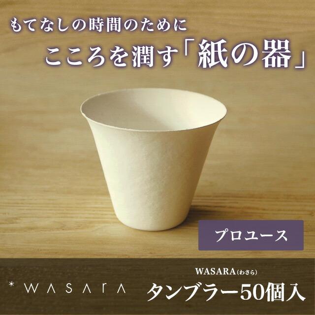 wasara−紙の器