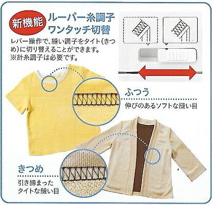 """""""ルーパー糸調子ワンタッチ切替""""レバー操作で、縫い調子をタイト(きつめ)に切り替えることができます。※針糸調子は必要です"""