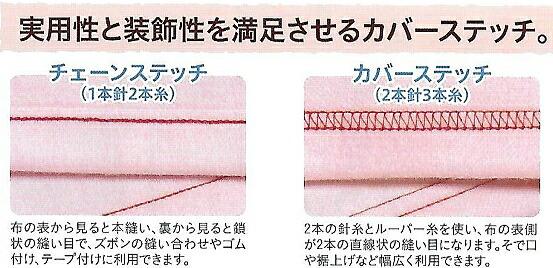 """""""実用性と草食性を満足させるカバーステッチ。""""""""チェーンステッチ""""布の表から見ると本縫い、裏から見ると鎖状の縫い目で、ズボンの縫いあわせやゴム付け、テープ付けに利用できます。""""カバーステッチ""""2本の針糸とルーパー糸を使い、布の表側が2本の直線状の縫い目に成ります。袖口や裾上げなど幅広く利用できます。"""