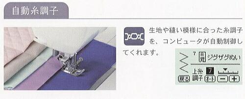 SC200 自動糸調子