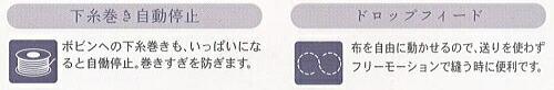 SC200 下糸巻き停止