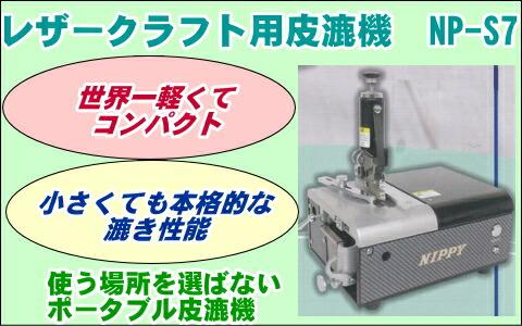 NIPPY ニッピ レザークラフト用皮漉機 NP-S7