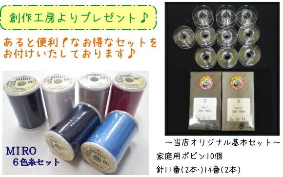SC200 プレゼント品