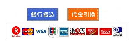 銀行振り込み・代金引換・クレジットカード(楽天カード・マスターカード・ビザカード)