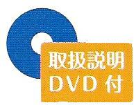 RS20 取説DVD付き