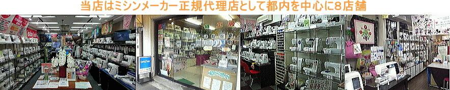 ブラザーミシン・ジャノメミシン・JUKIミシン・シンガーミシン・ベビーロックの正規代理店。東京・埼玉にお店のあるミシン専門店