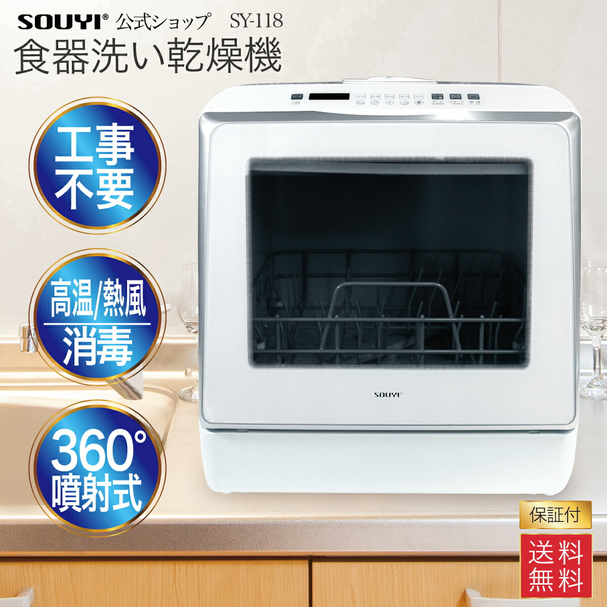 食器洗い 乾燥機