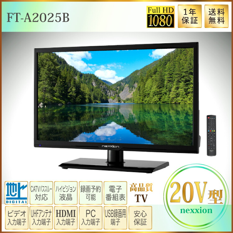 | with 20V type ground wave full high-definition LCD television remote  control It supports 20V ground wave full high-definition ground wave full