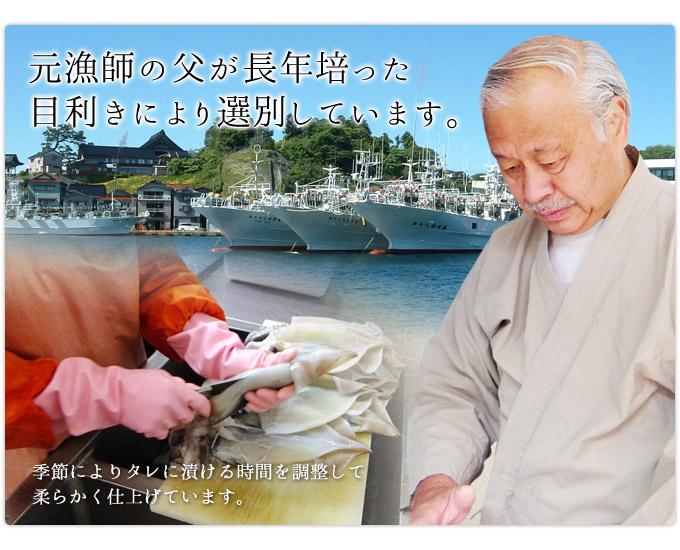元漁師の父が長年培った目利きにより選別しています。