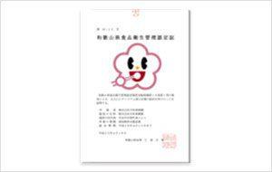 和歌山県「HACCPシステム導入営業認証」を受ける