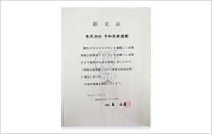 和歌山県「企業ソムリエ委員会」 認定企業に