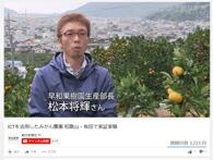 朝日デジタル「ICTを活用したみかん農園 和歌山・有田で実証実験」