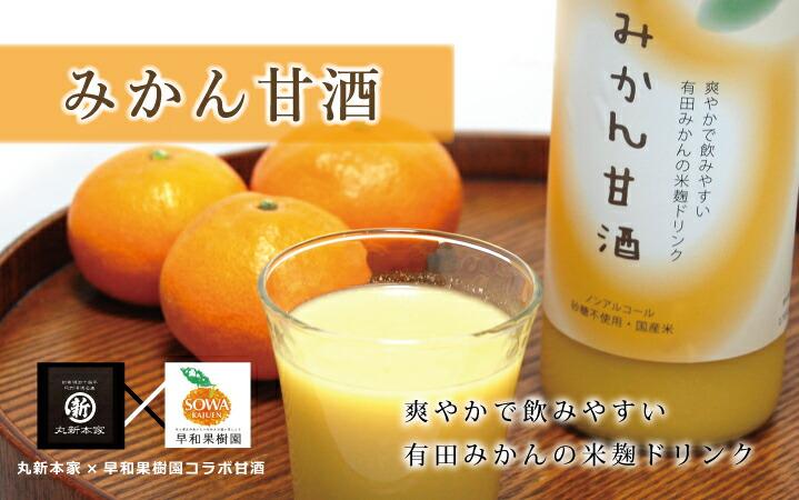 「みかん梅酒」トップ