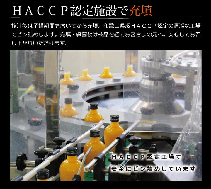 HACCP対応工場