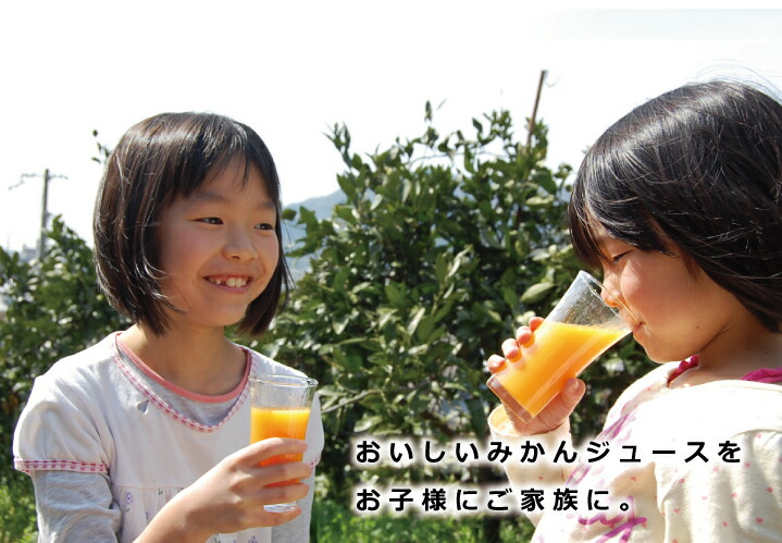 子供飲むジュース