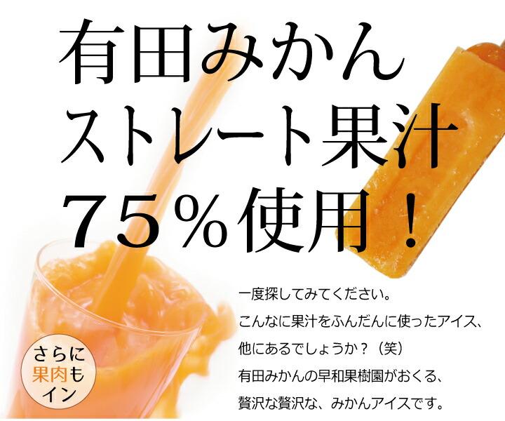 アイスバー果汁75%