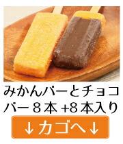みかんアイスバー+チョコバー8+8本