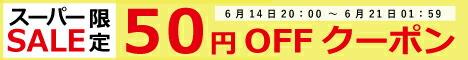 クーポン50円
