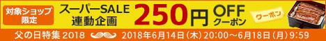 クーポン250円