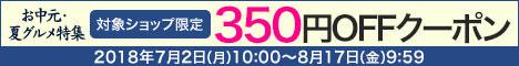 クーポン350円